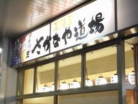 姫路駅高架下に居酒屋登場 さかなや道場姫路南店
