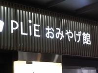 姫路駅 プリエのおみやげ館
