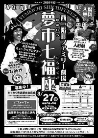 【3/27(日) みんなおいでよ!夢市七福座】