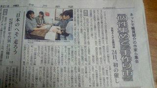 神戸新聞・よってこ村
