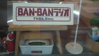 BAN‐BANラジオ