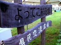 よってこ村・荒井「2周年村まつり」